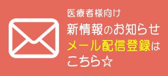 メール配信サービス登録