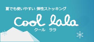 夏でも使いやすい 弾性ストッキング Coolala(クールララ)